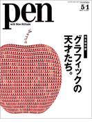 Pen 2016年 5/1号(Pen)