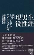 生涯男性現役 男のセンシュアル・エイジング入門(ディスカヴァー携書)