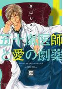 五十嵐医師(センセイ)と愛の劇薬(花音コミックス)