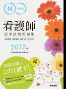 看護師国家試験問題集 必修問題/過去問題/国試でるでたBOOK 過去問題 模擬問題 2017年版