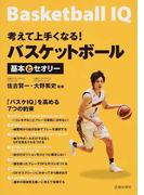 考えて上手くなる!バスケットボール基本とセオリー Basketball IQ