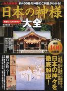 日本の神様大全 完全ビジュアルガイド 約400柱の神様のご利益を完全掲載! 永久保存版