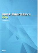 慢性肝炎・肝硬変の診療ガイド 2016