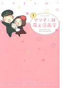 【全1-2セット】ママさんは萌え漫画家(EDEN)