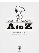 スヌーピーのひみつA to Z