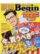 眼鏡Begin vol.20(2016)