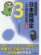 日本語検定 公式 練習問題集 3訂版 3級