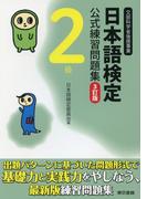 日本語検定 公式 練習問題集 3訂版 2級