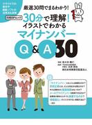30分で理解!イラストでわかるマイナンバーQ&A30(日経BP Next ICT選書)