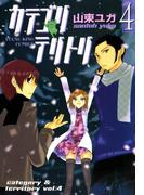 カテゴリ・テリトリ(4)(YKコミックス)