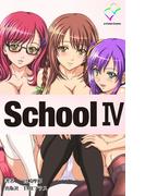 【フルカラー】School IV(e-Color Comic)