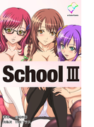 【フルカラー】School III(e-Color Comic)