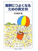 解釈につよくなるための英文50(岩波ジュニア新書)