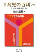 定本 育児の百科 (中) 5カ月から1歳6カ月まで(岩波文庫)