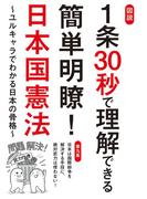 図説 1条30秒で理解できる簡単明瞭!日本国憲法~ユルキャラでわかる日本の骨格~(サクラBooks)