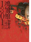 鴻鵠館1301(ニュータイプ100%コミックス)