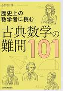 古典数学の難問101 歴史上の数学者に挑む