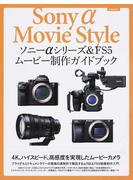 ソニーαシリーズ&FS5ムービー制作ガイドブック