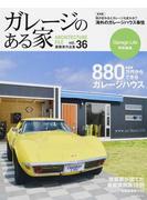 ガレージのある家 建築家作品集 vol.36 特集建築費880万円からできるガレージハウス