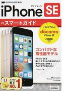 iPhone SEスマートガイドドコモ完全対応版