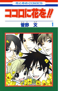 【全1-2セット】ココロに花を!!(花とゆめコミックス)