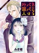 【全1-9セット】気になるパパは外国人 分冊版(アクションコミックス)