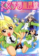 【全1-2セット】聖乙女学園血風録(YKコミックス)