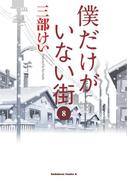 僕だけがいない街(8)(角川コミックス・エース)