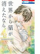 世界から猫が消えたなら(4)(花とゆめコミックス)