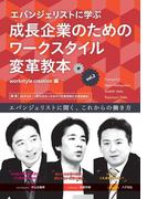 エバンジェリストに学ぶ成長企業のためのワークスタイル変革教本Vol.2