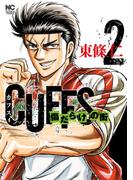 CUFFSカフス-傷だらけの街-(2)
