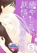 癒やし系妖怪と淫居生活5(♂BL♂らぶらぶコミックス)