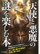 「天使」と「悪魔」の謎を楽しむ本