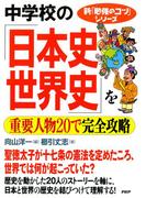 新「勉強のコツ」シリーズ 中学校の「日本史・世界史」を重要人物20で完全攻略(新「勉強のコツ」シリーズ)