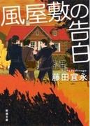 風屋敷の告白(新潮文庫)(新潮文庫)