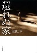 還れぬ家(新潮文庫)(新潮文庫)