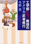 工学部ヒラノ教授のアメリカ武者修行(新潮文庫)(新潮文庫)
