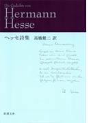 ヘッセ詩集(新潮文庫)(新潮文庫)