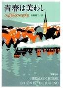 青春は美わし(新潮文庫)(新潮文庫)