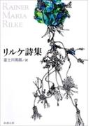 リルケ詩集(新潮文庫)(新潮文庫)