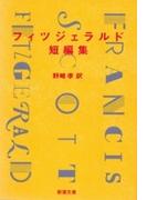 フィツジェラルド短編集(新潮文庫)(新潮文庫)