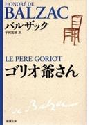 ゴリオ爺さん(新潮文庫)(新潮文庫)