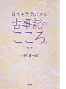 日本を元気にする古事記の「こころ」 改訂版