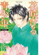 花咲ける青少年 特別編(5)(花とゆめコミックススペシャル)
