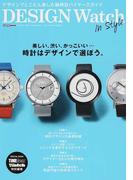 デザインウオッチインスタイル 時計はデザインで選ぼう。