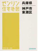 ゼンリン住宅地図兵庫県神戸市 1 東灘区