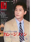 KEJ (コリア エンタテインメント ジャーナル) 2016年5月号