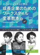 【全1-2セット】エバンジェリストに学ぶ成長企業のためのワークスタイル変革教本