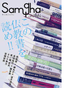 サンガジャパン Vol.23(2016Spring) 特集この仏教書を読め!!