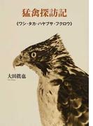 猛禽探訪記 ワシ・タカ・ハヤブサ・フクロウ